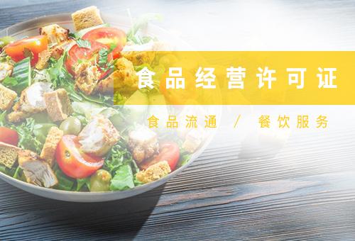 食品经营许可证_找海平洋财税