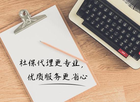 企业社保代理_找海平洋财税