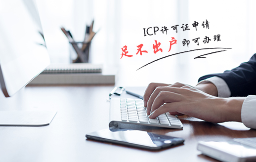 網絡經營許可證ICP_找海平洋財稅
