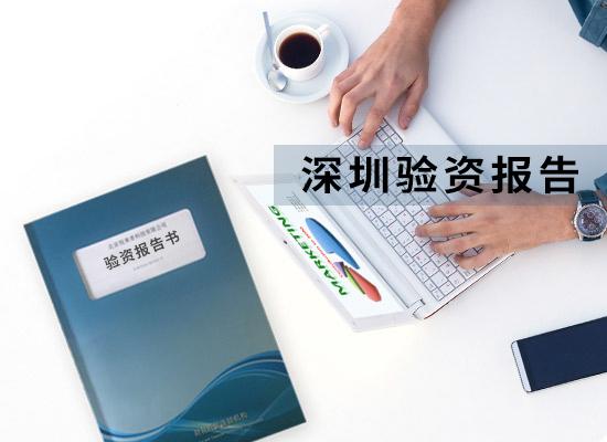 深圳验资报告_找私人管家