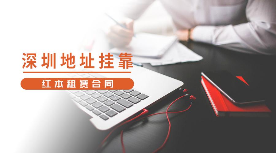 深圳地址挂靠(红本)_找私人管家