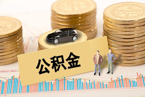 公积金开户_找海平洋财税